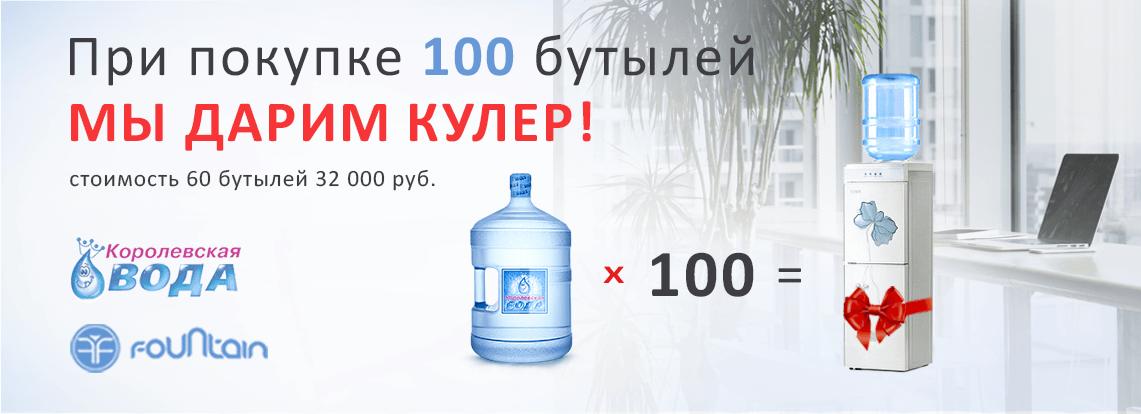 кулер в подарок, питьевая вода, кулер для воды