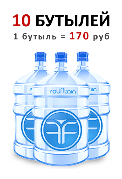 питьевая вода, Фоунтейн, вода дёшево, спецпредложения, акции