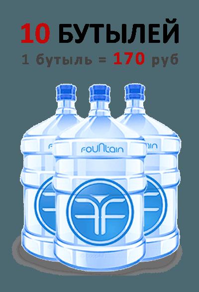 10 бутылей воды Фоунтейн
