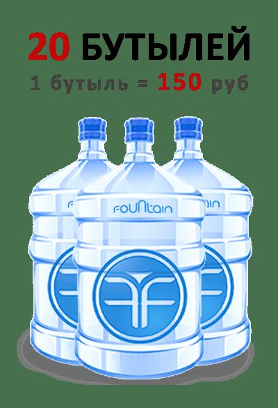 20 бутылей воды Фоунтейн