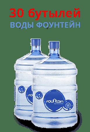 питьевая вода, Фоунтейн