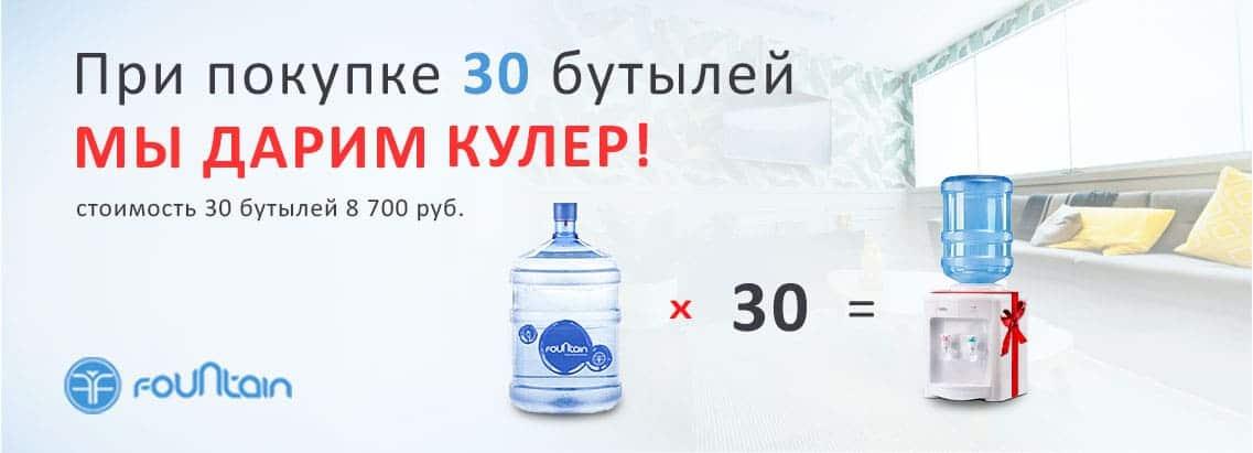 кулер в подарок, кулер при заказе воды, доставка воды, вода 19, вода для кулера