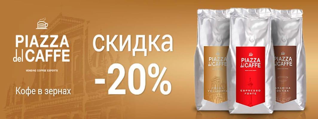 Акции на кофе piazza del caffe. Скидка 20%!