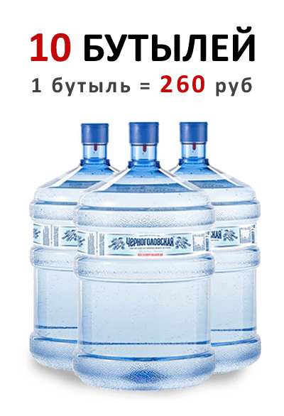 Черноголовская вода
