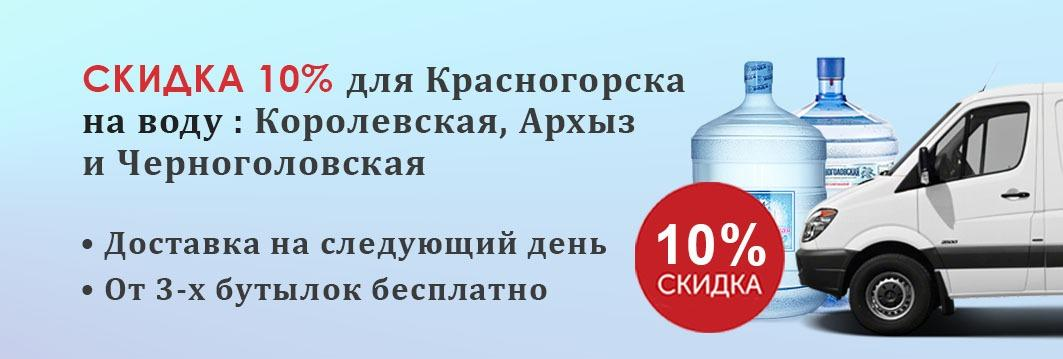 Доставка воды в Красногорск