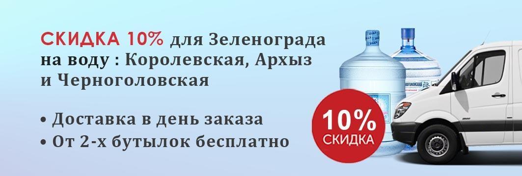 Доставка воды в Зеленограде. скидка 10%