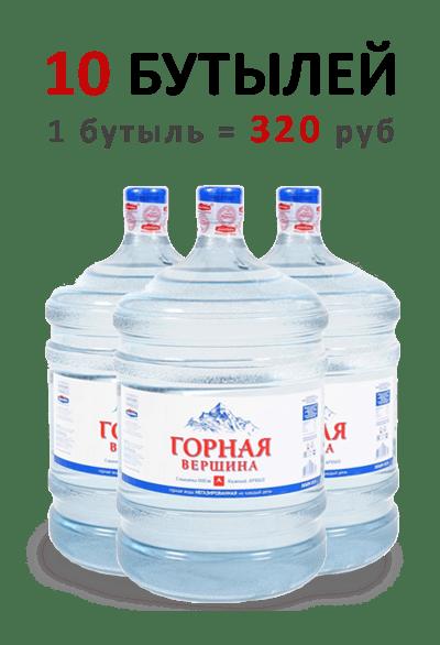 10 бутылей воды Горная вершина