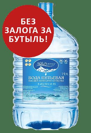 Вода Aqua Royale одноразовая 19л