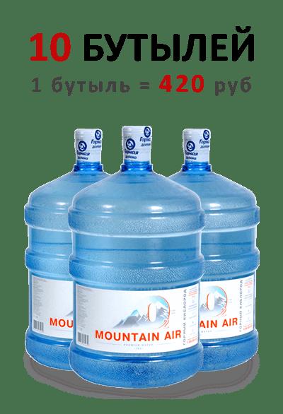 10 бутылей Вода Mountain Air 19л