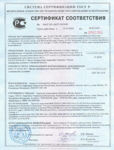 сертификат на воду Архыз, сертификатАрхыз