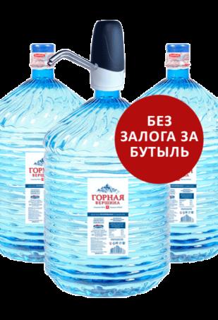 """3 бутыли воды """"Горная Вершина"""" и электопомпа на бутыль"""