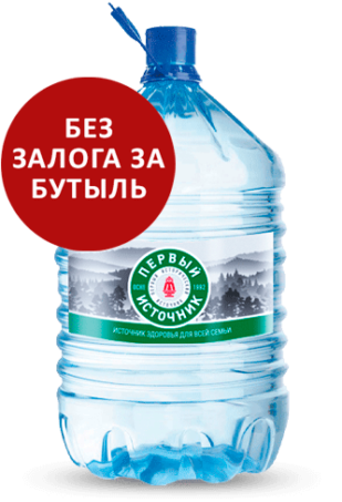 """Вода """"Первый Источник"""" в одноразовой бутыли 19л"""
