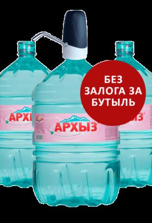 """3 бутыли воды """"Архыз"""" и электопомпа на бутыль"""