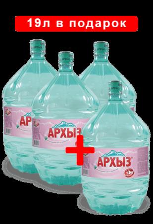 Вода Архыз 19 литров в одноразовой таре — 3+1 в подарок