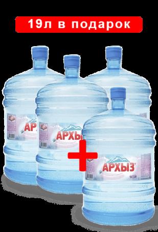 Вода Архыз 19 литров — 3+1 в подарок