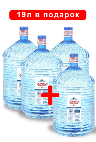 вода Горная вершина в одноразовой таре 3+1