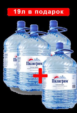 Вода Пилигрим в одноразовой таре 19л — 3+1 в подарок