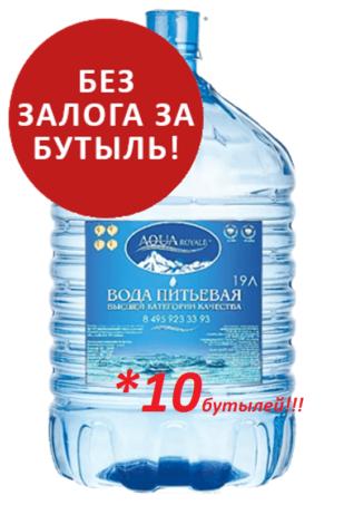 10 бутылей Воды Аква Роял в одноразовой таре
